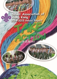 annual report cover 2014-2015