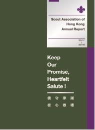 annual report cover 2017-2018