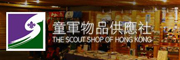 The Scout Shop of Hong Kong